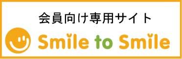 Smile to Smile へのバナー